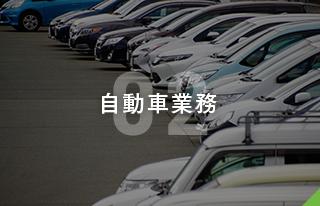 自動車業務