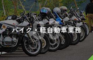 バイク・軽自動車業務